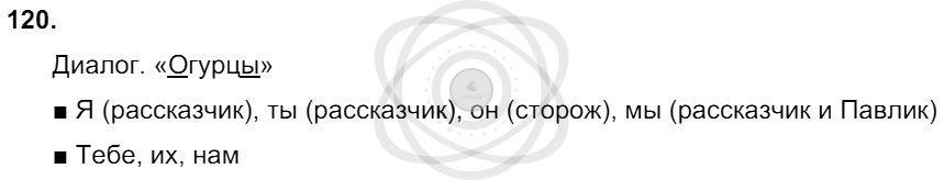Русский язык 3 класс Соловейчик М. С. Упражнения: 120