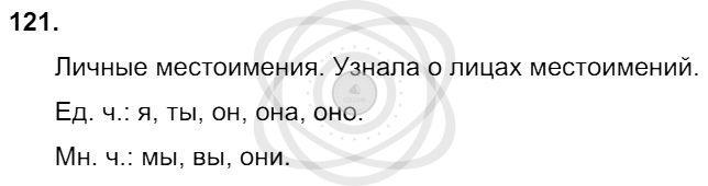 Русский язык 3 класс Соловейчик М. С. Упражнения: 121