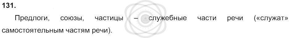 Русский язык 3 класс Соловейчик М. С. Упражнения: 131