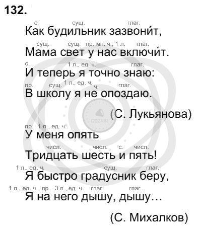 Русский язык 3 класс Соловейчик М. С. Упражнения: 132