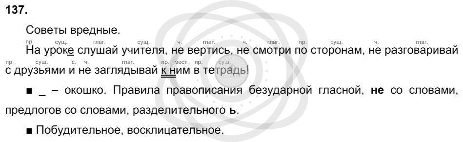 Русский язык 3 класс Соловейчик М. С. Упражнения: 137