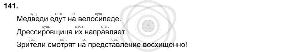 Русский язык 3 класс Соловейчик М. С. Упражнения: 141