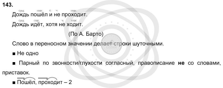 Русский язык 3 класс Соловейчик М. С. Упражнения: 143