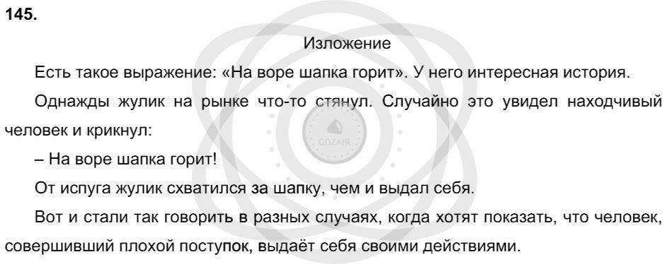 Русский язык 3 класс Соловейчик М. С. Упражнения: 145
