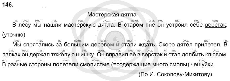 Русский язык 3 класс Соловейчик М. С. Упражнения: 146