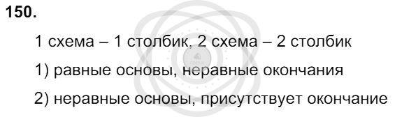 Русский язык 3 класс Соловейчик М. С. Упражнения: 150