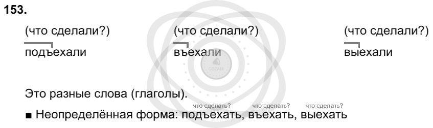 Русский язык 3 класс Соловейчик М. С. Упражнения: 153