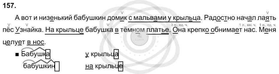 Русский язык 3 класс Соловейчик М. С. Упражнения: 157
