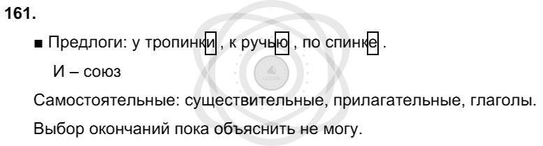 Русский язык 3 класс Соловейчик М. С. Упражнения: 161