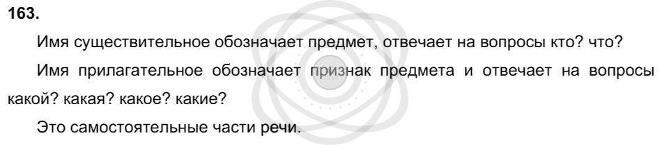 Русский язык 3 класс Соловейчик М. С. Упражнения: 163