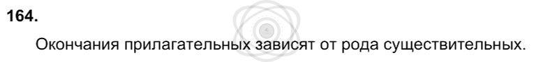Русский язык 3 класс Соловейчик М. С. Упражнения: 164