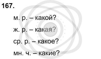 Русский язык 3 класс Соловейчик М. С. Упражнения: 167