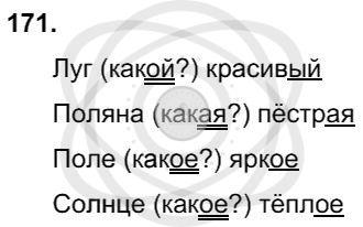 Русский язык 3 класс Соловейчик М. С. Упражнения: 171
