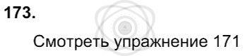 Русский язык 3 класс Соловейчик М. С. Упражнения: 173