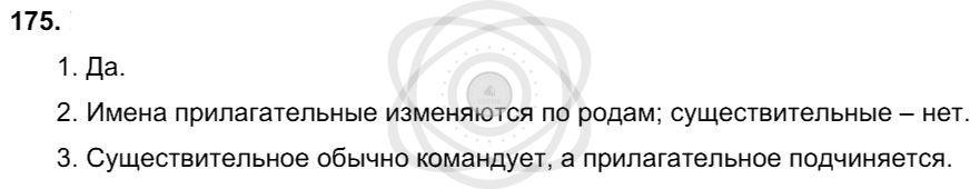 Русский язык 3 класс Соловейчик М. С. Упражнения: 175