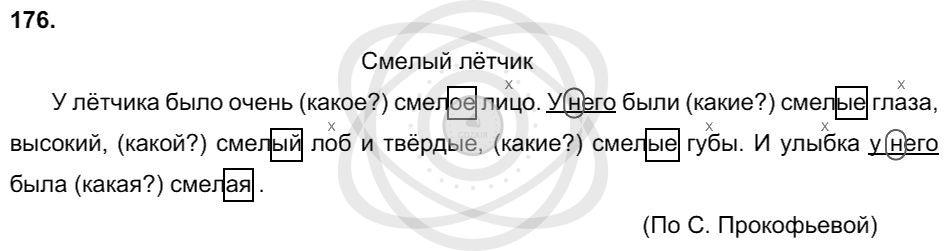 Русский язык 3 класс Соловейчик М. С. Упражнения: 176