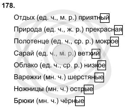 Русский язык 3 класс Соловейчик М. С. Упражнения: 178