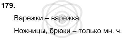 Русский язык 3 класс Соловейчик М. С. Упражнения: 179