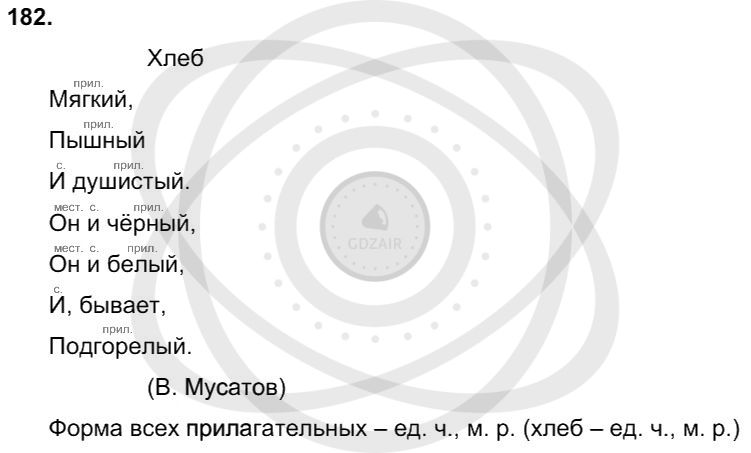 Русский язык 3 класс Соловейчик М. С. Упражнения: 182