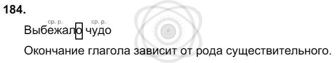 Русский язык 3 класс Соловейчик М. С. Упражнения: 184