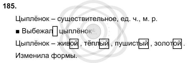 Русский язык 3 класс Соловейчик М. С. Упражнения: 185