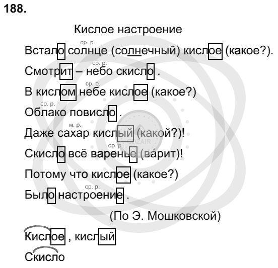 Русский язык 3 класс Соловейчик М. С. Упражнения: 188