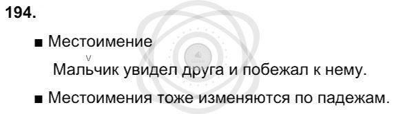 Русский язык 3 класс Соловейчик М. С. Упражнения: 194