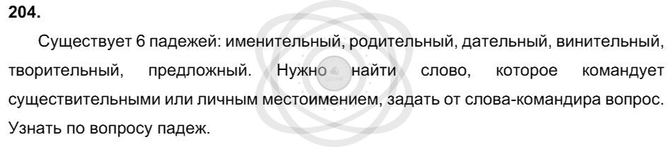 Русский язык 3 класс Соловейчик М. С. Упражнения: 204