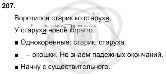Русский язык 3 класс Соловейчик М. С. Упражнения: 207
