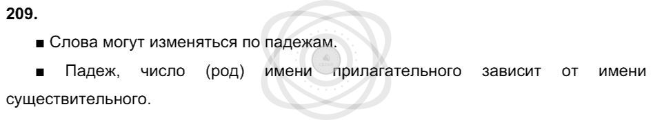 Русский язык 3 класс Соловейчик М. С. Упражнения: 209