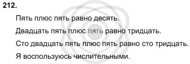 Русский язык 3 класс Соловейчик М. С. Упражнения: 212