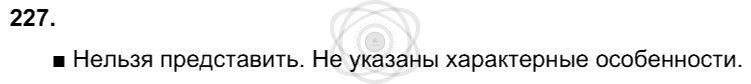 Русский язык 3 класс Соловейчик М. С. Упражнения: 227