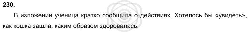 Русский язык 3 класс Соловейчик М. С. Упражнения: 230