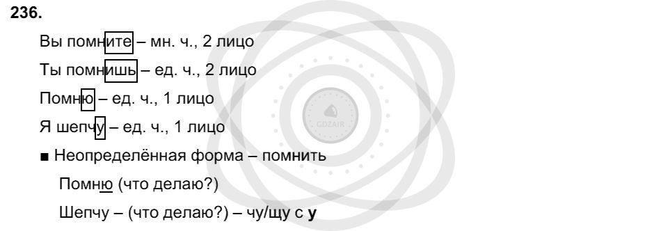 Русский язык 3 класс Соловейчик М. С. Упражнения: 236