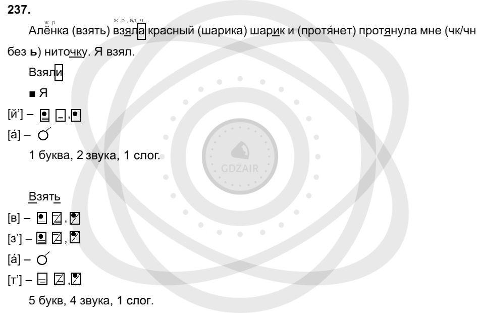 Русский язык 3 класс Соловейчик М. С. Упражнения: 237