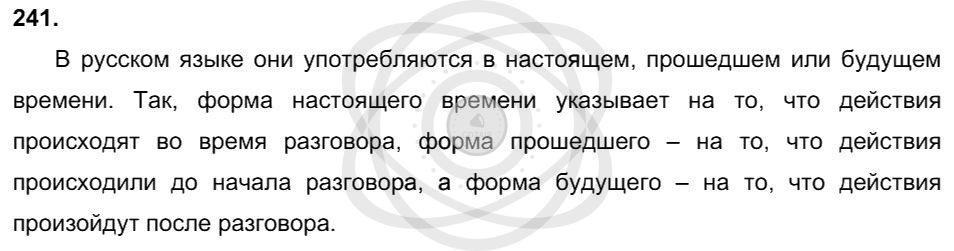 Русский язык 3 класс Соловейчик М. С. Упражнения: 241