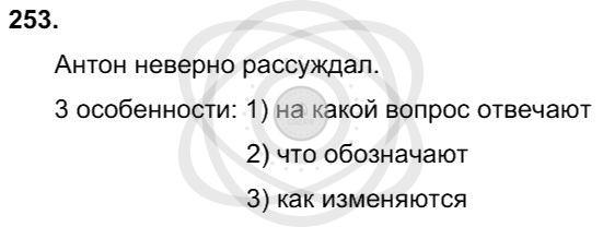 Русский язык 3 класс Соловейчик М. С. Упражнения: 253
