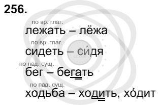 Русский язык 3 класс Соловейчик М. С. Упражнения: 256
