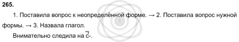 Русский язык 3 класс Соловейчик М. С. Упражнения: 265