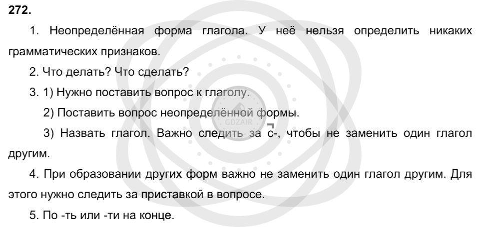 Русский язык 3 класс Соловейчик М. С. Упражнения: 272