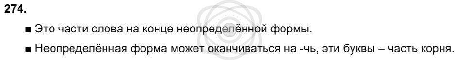 Русский язык 3 класс Соловейчик М. С. Упражнения: 274