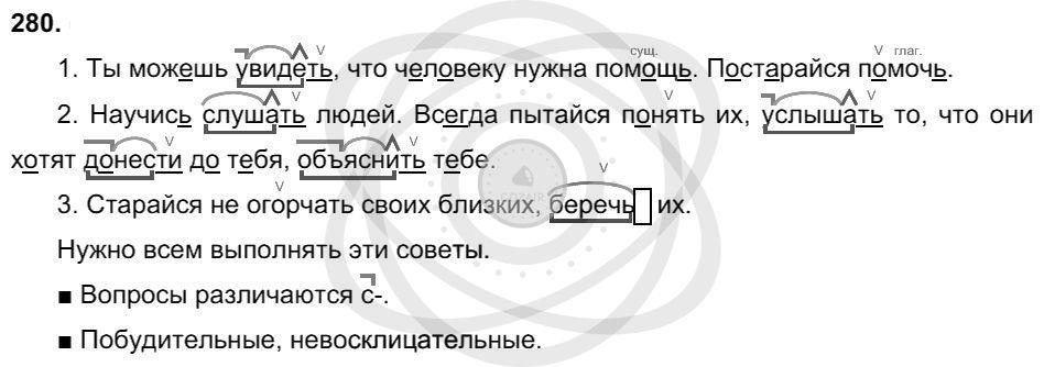 Русский язык 3 класс Соловейчик М. С. Упражнения: 280