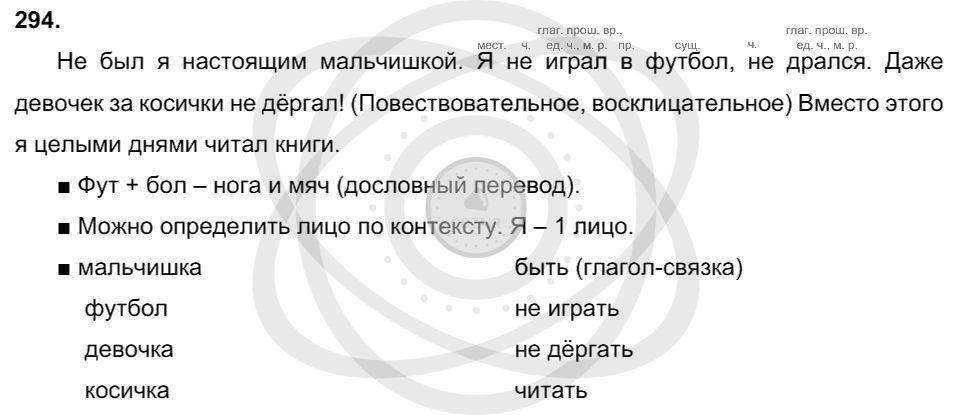 Русский язык 3 класс Соловейчик М. С. Упражнения: 294