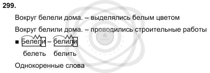 Русский язык 3 класс Соловейчик М. С. Упражнения: 299