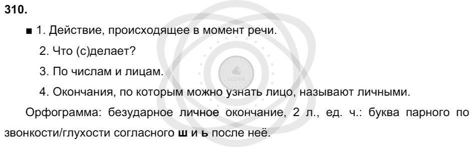 Русский язык 3 класс Соловейчик М. С. Упражнения: 310