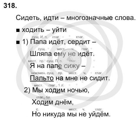 Русский язык 3 класс Соловейчик М. С. Упражнения: 318