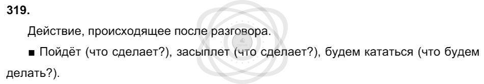 Русский язык 3 класс Соловейчик М. С. Упражнения: 319