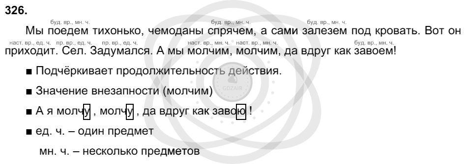 Русский язык 3 класс Соловейчик М. С. Упражнения: 326