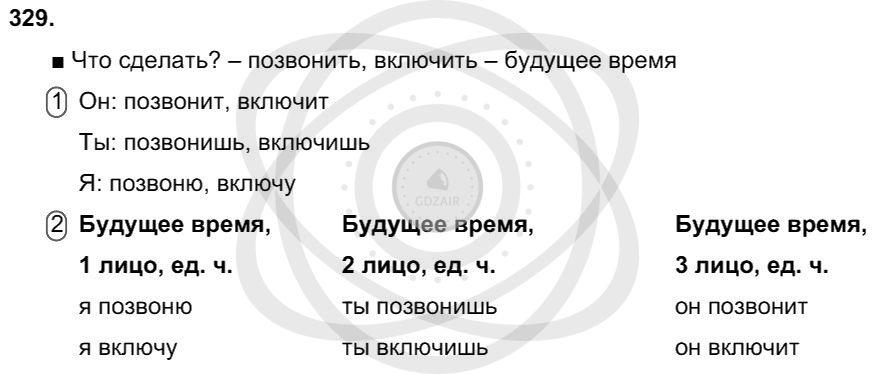 Русский язык 3 класс Соловейчик М. С. Упражнения: 329