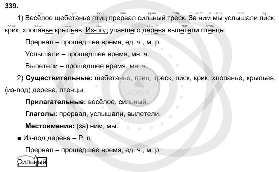 Русский язык 3 класс Соловейчик М. С. Упражнения: 339